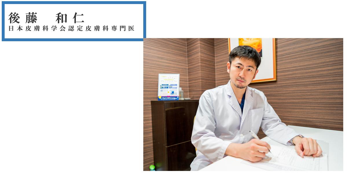 後藤和仁 日本皮膚科学会認定皮膚科専門医